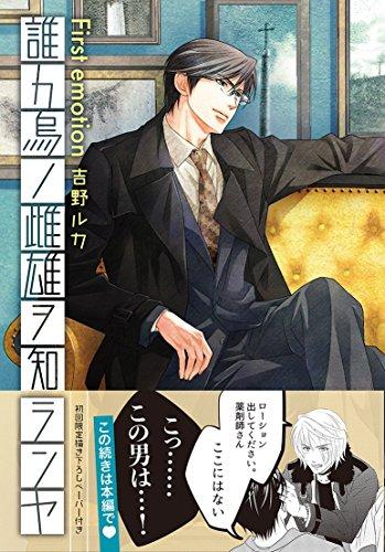 誰カ烏ノ雌雄ヲ知ランヤ First emotion (MIKE+comics)