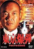 東京爆弾 [DVD]