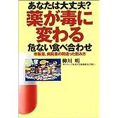 あなたは大丈夫?薬が毒に変わる危ない食べ合わせ―市販の薬、病院の薬、正しい服用法