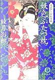 妖色ふたつ枕 (徳間文庫)