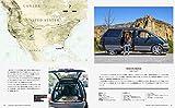 ワールド・ロードトリップ 人生を変える車旅の楽しみ方 画像