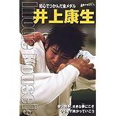 井上康生―初心でつかんだ金メダル (シリーズ・素顔の勇者たち)