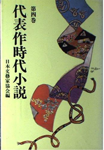 代表作時代小説 (第4巻)