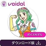 Megpoid(メグッポイド) Voidol用ボイスモデル|ダウンロード版