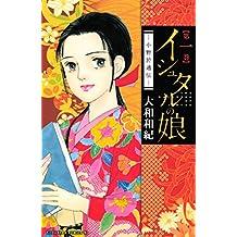 イシュタルの娘~小野於通伝~(1) (BE・LOVEコミックス)