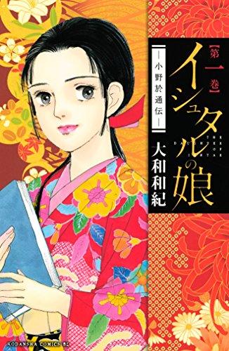 イシュタルの娘~小野於通伝~(1) (BE・LOVEコミックス)の詳細を見る