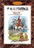 馬と少年 (カラー版 ナルニア国物語 5)
