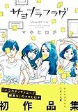 コミックス / マキ ヒロチ のシリーズ情報を見る