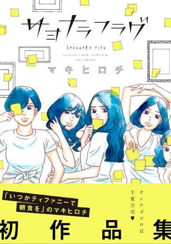 サヨナラフラグ (フィールコミックス) (Feelコミックス)の詳細を見る