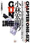 小林宏明のGUN講座―ミステリーが語る銃の世界