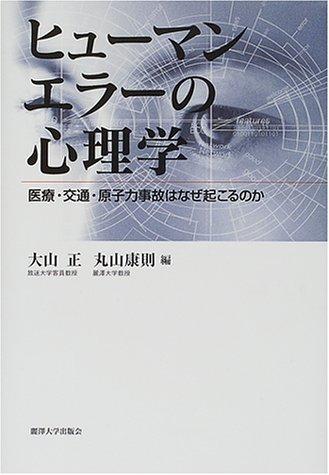 ヒューマンエラーの心理学―医療・交通・原子力事故はなぜ起こるのかの詳細を見る