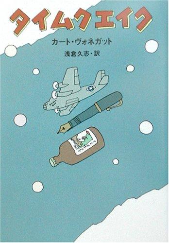 タイムクエイク (ハヤカワ文庫SF) / カート ヴォネガット