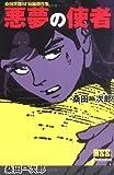 桑田次郎SF短編傑作集 悪夢の使者 (マンガショップシリーズ / 桑田 次郎 のシリーズ情報を見る