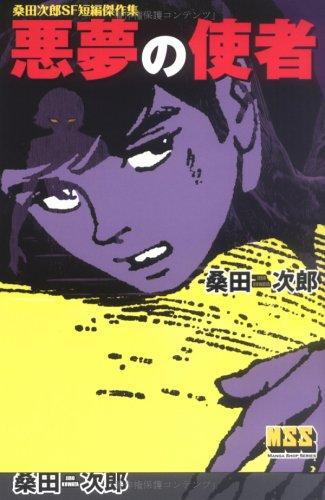 桑田次郎SF短編傑作集 悪夢の使者 (マンガショップシリーズ (28))
