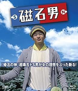 磁石男 [Blu-ray]