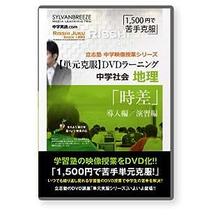 【単元克服】DVDラーニング 中学社会 地理 「時差」