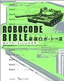 ROBOCODE BIBLE 最強ロボットへの道