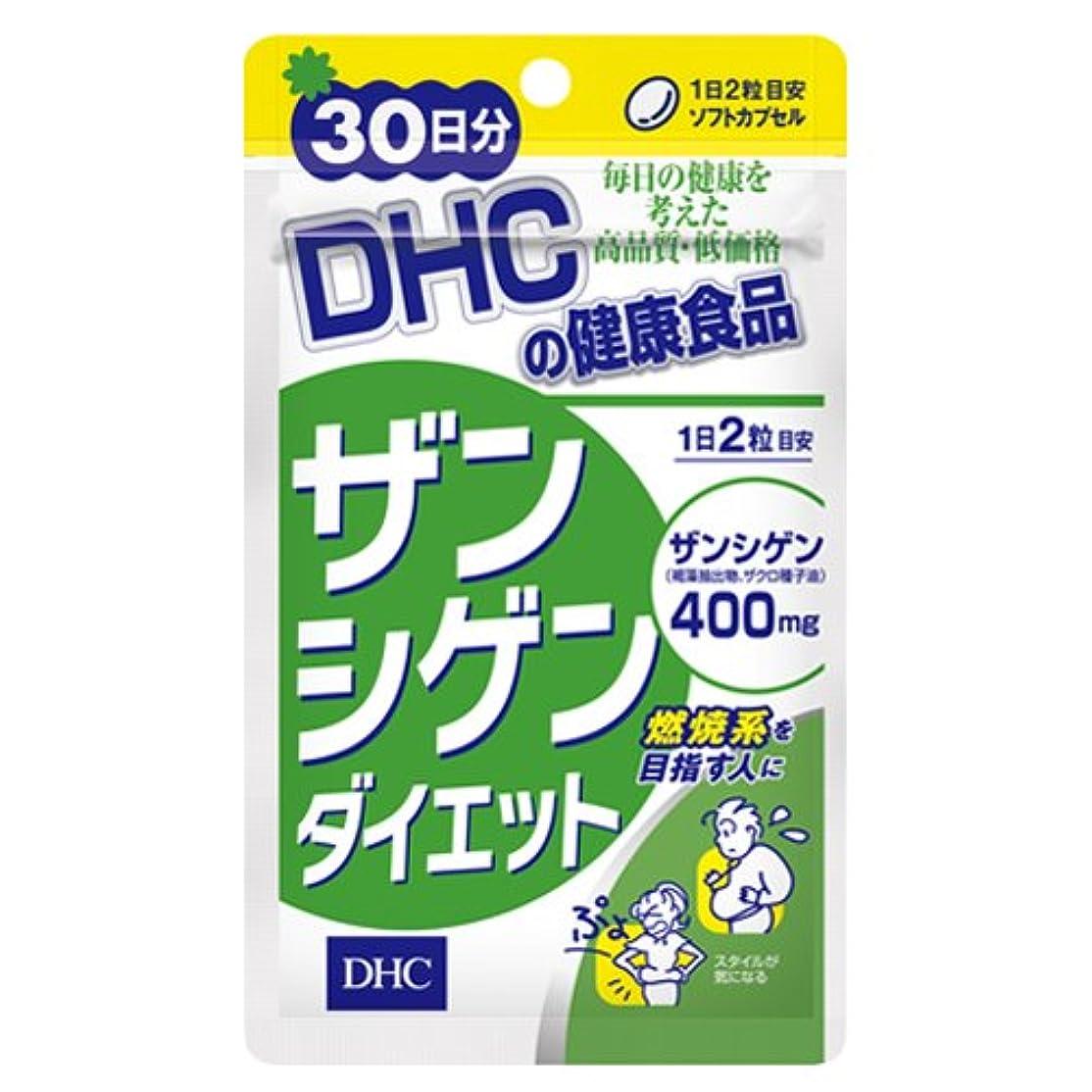 エレガント賞賛するメディアザンシゲンダイエット 30日分
