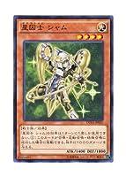 遊戯王 日本語版 DUEA-JP021 Satellarknight Alsahm 星因士 シャム (ノーマル)