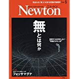 Newton(ニュートン) 2019年 05 月号 [雑誌]