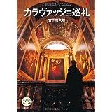 カラヴァッジョ巡礼 (とんぼの本)