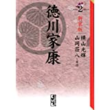 新装版 徳川家康(2) (講談社漫画文庫)