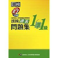 漢検 1/準1級 過去問題集 平成27年度版