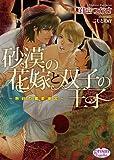 砂漠の花嫁と双子の王子 〜熱砂の蜜愛後宮〜 (プリズム文庫)
