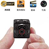 Kingber 超小型カメラ 高解像度1280*720p&1920*1080p可選択 暗視機能あり 動作検知付き 充電しながら撮影監視、動画、写真などあり 隠しカメラ 高画質 スパイ防犯ビデオカメラ移動探測録画など 充電し