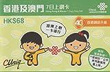 【中国聯通香港】 NEW! 香港4G マカオ3G 7日間 データ 使い放題 プリペイドSIMカード [並行輸入品]