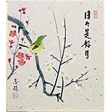 西尾志保 『梅に鶯』 色紙