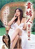 貴婦人 蕾の目覚め [DVD]