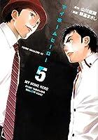 マイホームヒーロー 第05巻