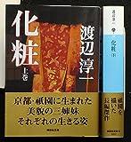 渡辺淳一 化粧 上下巻セット (講談社文庫)