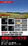 Foton機種別作例集133 実写とチャートでひと目でわかる! 選び方・使い方のレベルが変わる! PENTAX HD PENTAX-D FA 15-30mmF2.8ED SDM WR 機種別レンズラボ: PENTAX K-1 で撮影