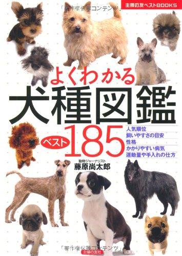 よくわかる犬種図鑑ベスト185 (主婦の友ベストBOOKS)