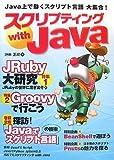 スクリプティング with Java