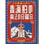 青海豹(ブルーシール)の魔法の日曜日 (角川文庫)