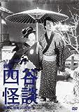 木下惠介生誕100年 新釈 四谷怪談(前・後篇)[DVD]