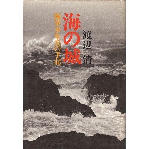 海の城―海軍少年兵の手記 朝日選書209
