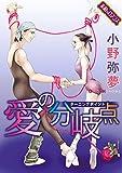 【素敵なロマンスコミック】愛の分岐点
