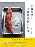 白崎裕子の必要最小限レシピ ――料理は身軽に 画像