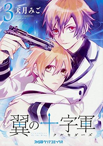 翼の十字軍3(ファミ通クリアコミックス)