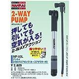 ナンカイ(NANKAI) 2-WAYエアポンプ(ホースアダプター付) NP-03L