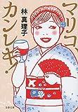 「マリコ、カンレキ! (文春文庫)」のサムネイル画像