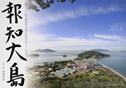 報知大島 (リプリント 国立療養所大島青松園史料シリーズ1)