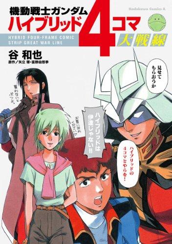 機動戦士ガンダム ハイブリッド4コマ大戦線 (角川コミックス・エース)の詳細を見る