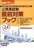 直前対策ブック 24年度―公務員試験 (2012) (受験ジャーナル特別企画 3)