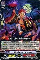 カードファイト!!ヴァンガード 宴の忍鬼 シュテンマル(C) / 絶禍繚乱(BT13)