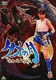 タオの月[DVD]